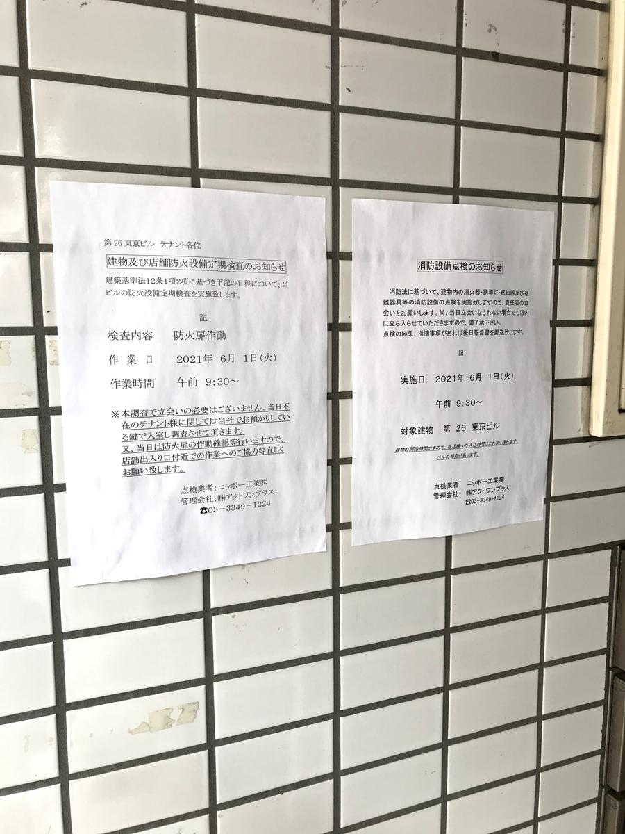 f:id:annaka-haruna:20210529112341j:plain