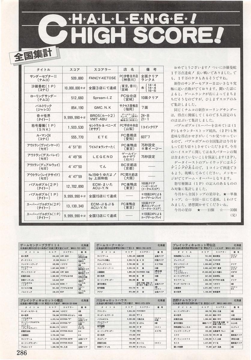f:id:annaka-haruna:20210920095950j:plain