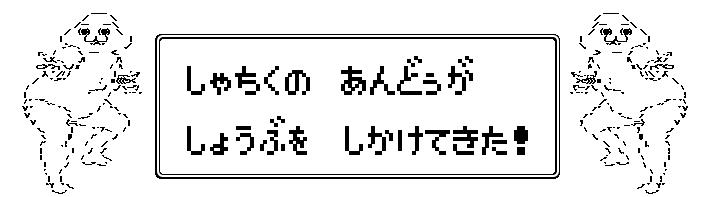 f:id:anndousan:20170216160744p:plain