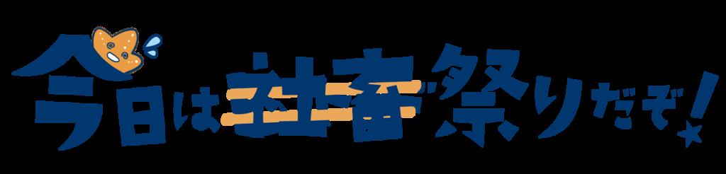 f:id:anndousan:20170329115829p:plain