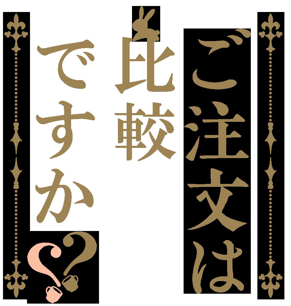 f:id:anndousan:20170330214912p:plain