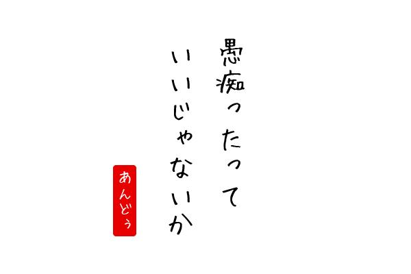 f:id:anndousan:20170421204558j:plain