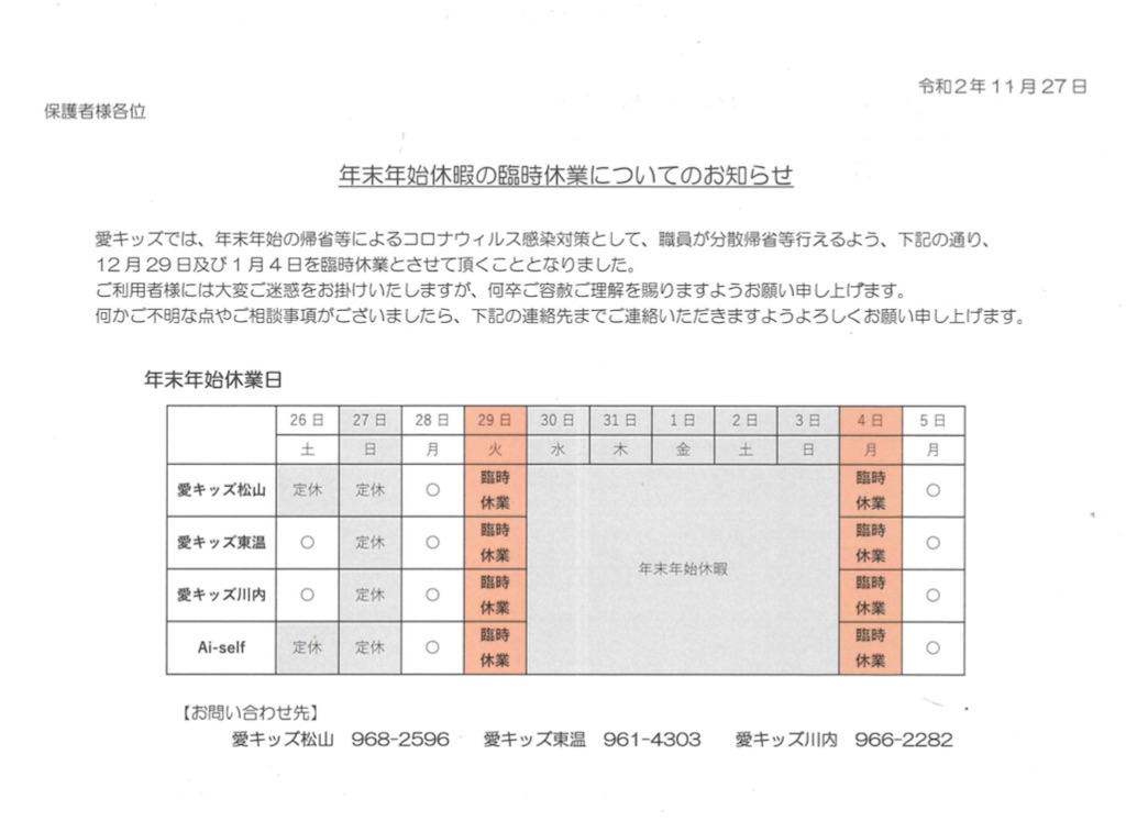 f:id:annei-aikid:20201227122748j:image