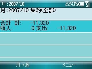f:id:annin102:20071022220816j:image