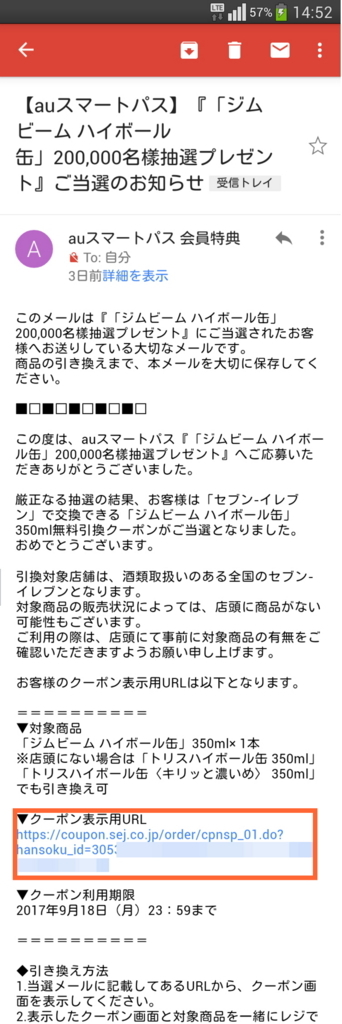f:id:ano3ma:20170911174058j:plain