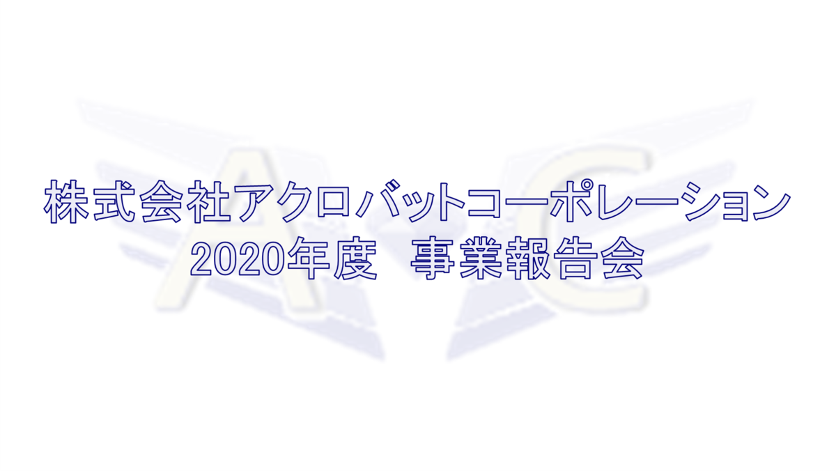 f:id:anopth:20201220161434p:plain