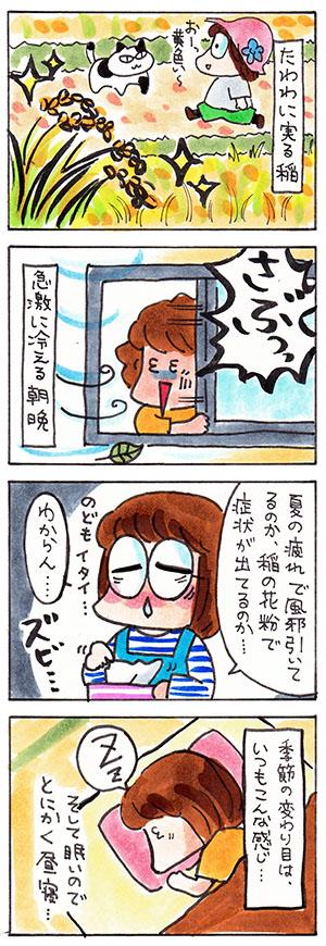季節の変わり目についての日記漫画