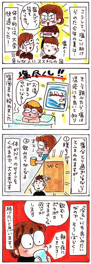 塩水効果についての日記漫画