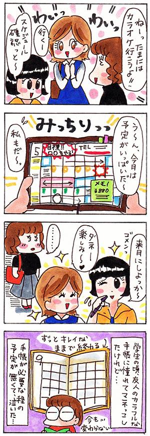 手帳についての日記漫画