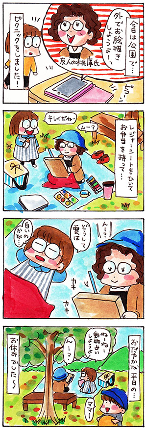 お絵描きピクニックについての日記漫画