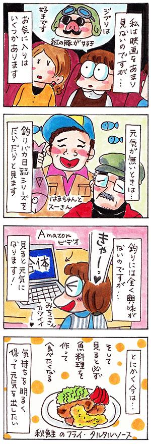 釣り場日誌の日記漫画