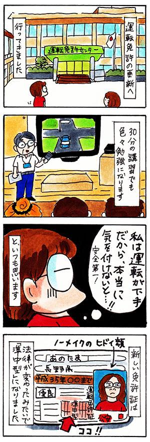 運転免許証更新についての日記漫画