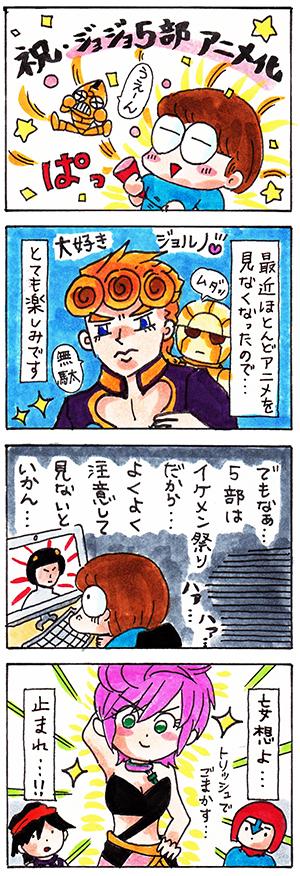 ジョジョ五部についての日記漫画