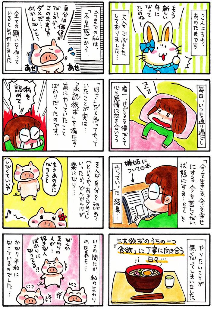 最近のことの日記漫画