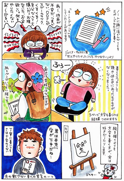 私を元気にする10の方法についての漫画