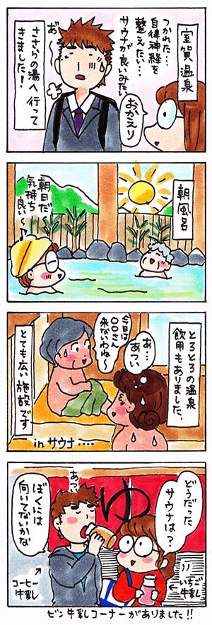室賀温泉ささらの湯についての日記漫画