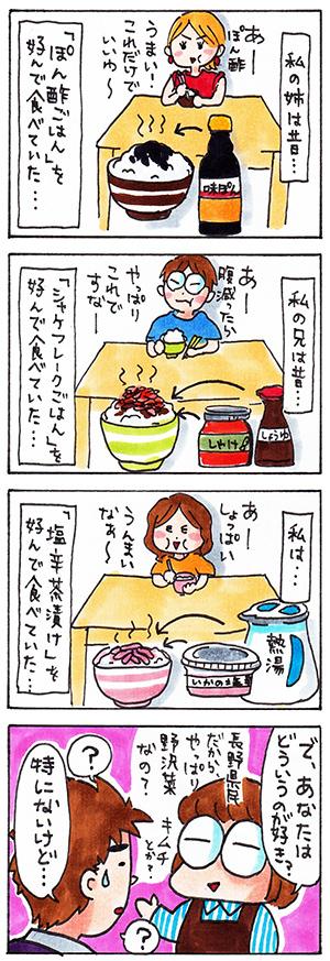 ご飯の上に何をかけるかについての日記漫画