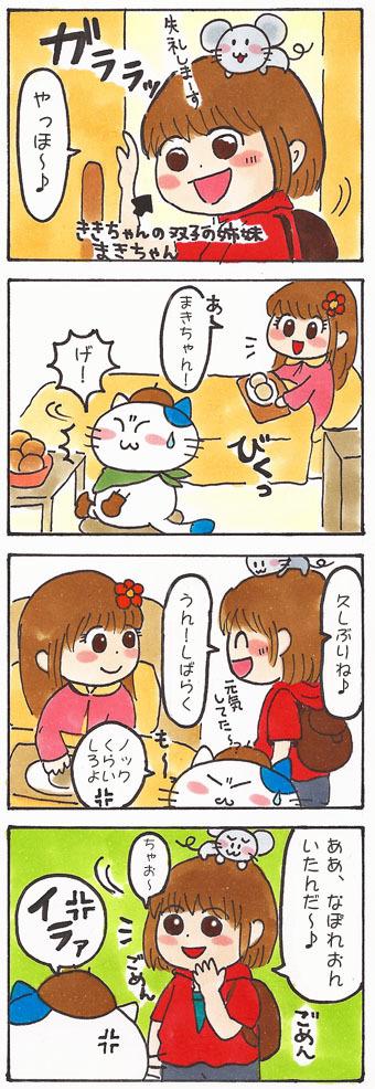 創作漫画「けいちゃんへの手紙」