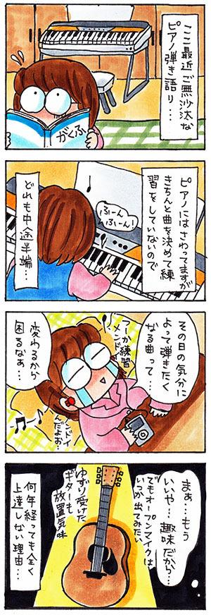 ピアノ弾き語りについての日記漫画