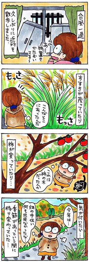秋のお散歩についての日記漫画