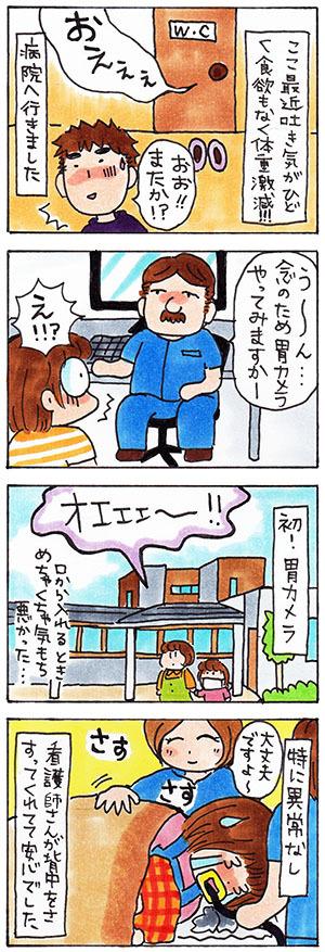 胃カメラ初体験についての日記漫画