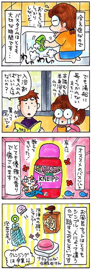 入浴時間についての日記漫画