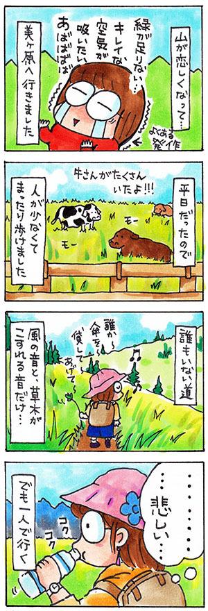 美ヶ原ハイキングについての日記漫画