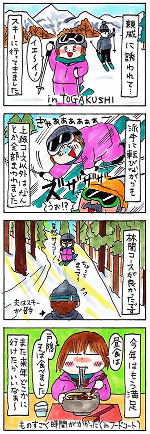 戸隠スキー場についての日記漫画