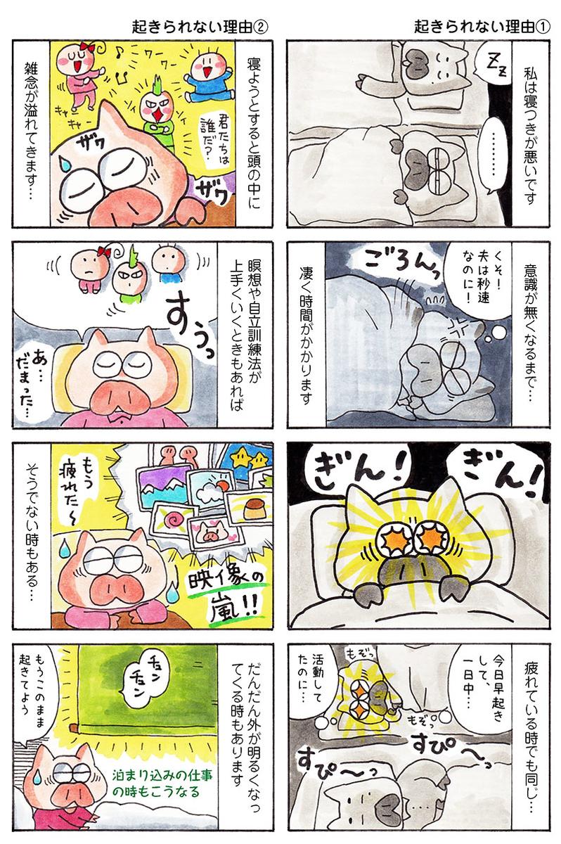 睡眠について考える漫画