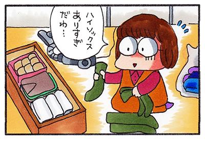 衣類の整理
