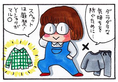 洋服の整理