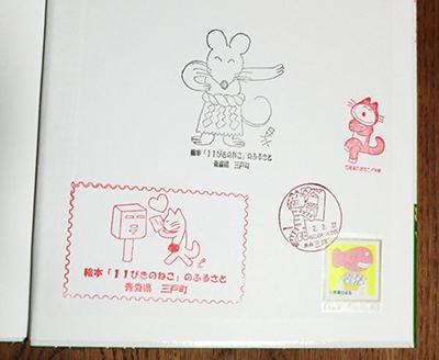 三戸郵便局