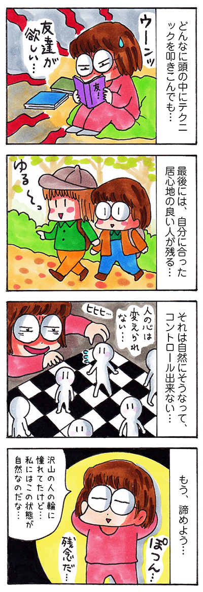 友達が欲しい漫画