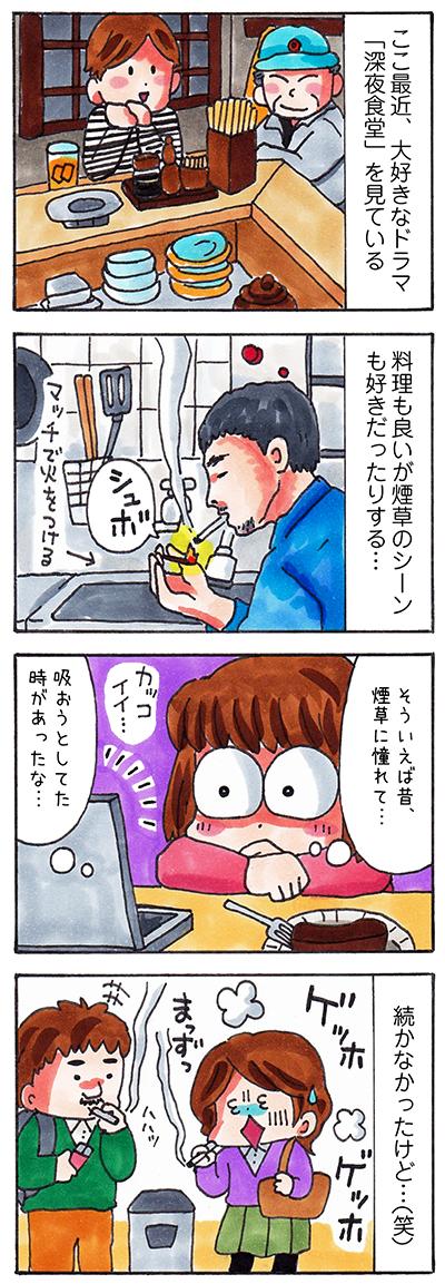 煙草の日記漫画