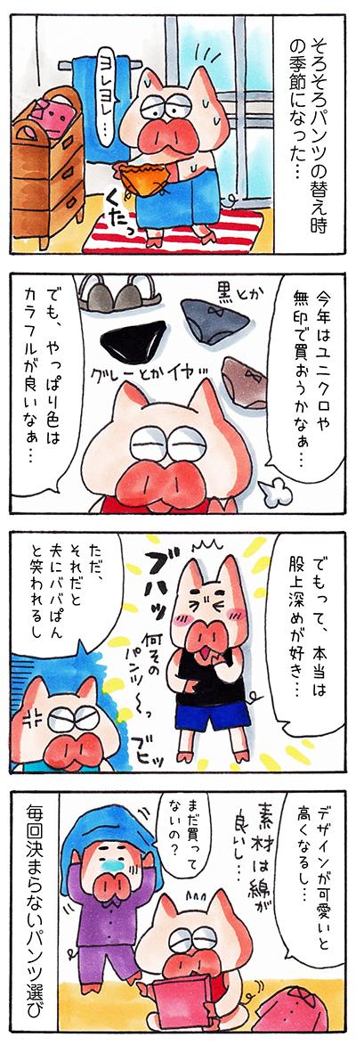 日記漫画 ぱんつ