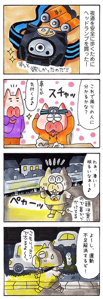 日記漫画 ヘッドランプ
