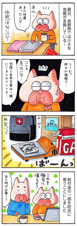 日記漫画 防災