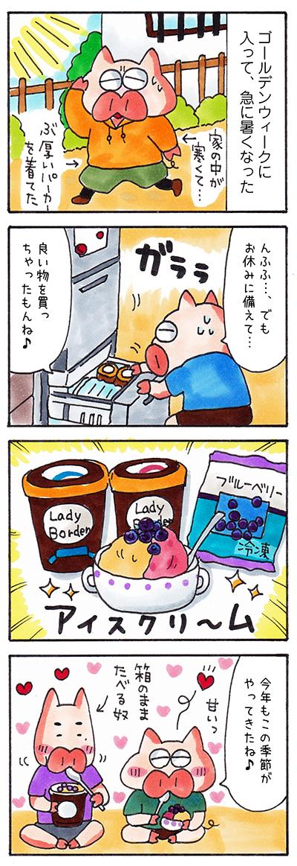 日記漫画 レディボーデン