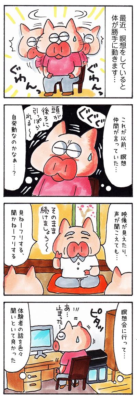 日記漫画 自発動