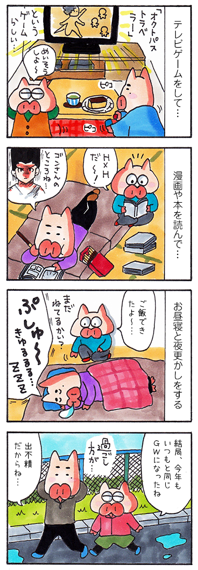 日記漫画 夫の休日