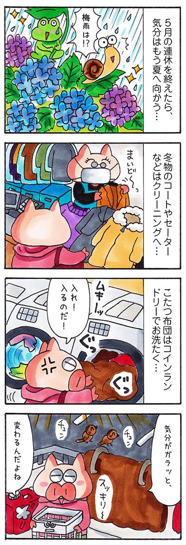 日記漫画 クリーニング