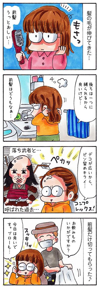 日記漫画 美容院
