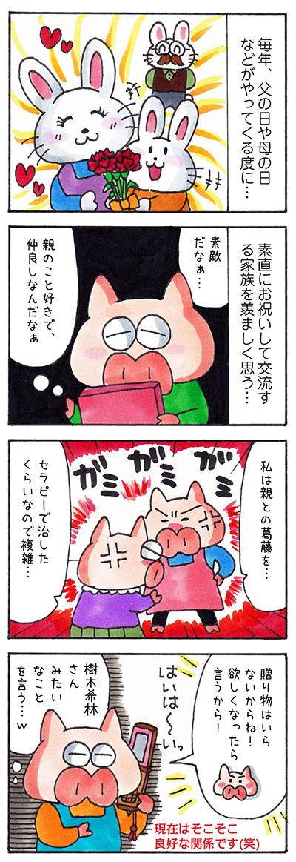 日記漫画 母の日