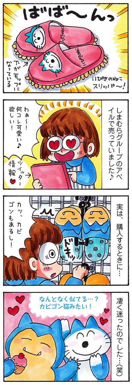 日記漫画 スリッパ