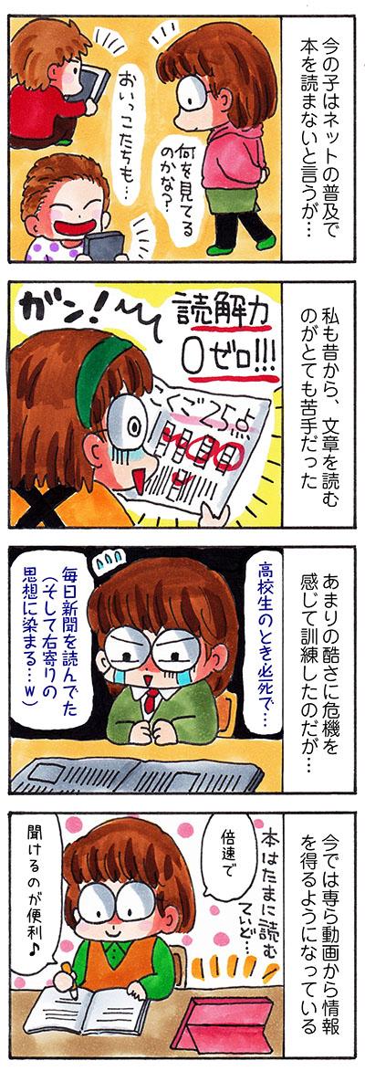日記漫画 読書