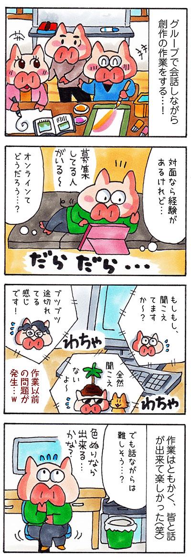日記漫画 さぎょいぷ
