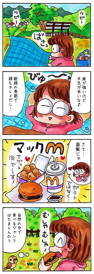 日記漫画 ピクニック