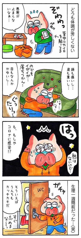 日記漫画 生理