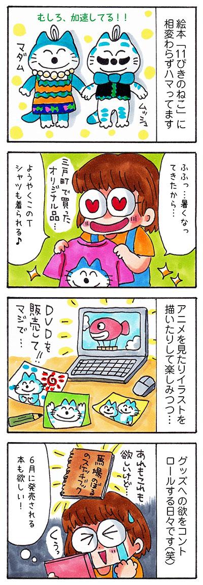 日記漫画 11ぴきのねこ