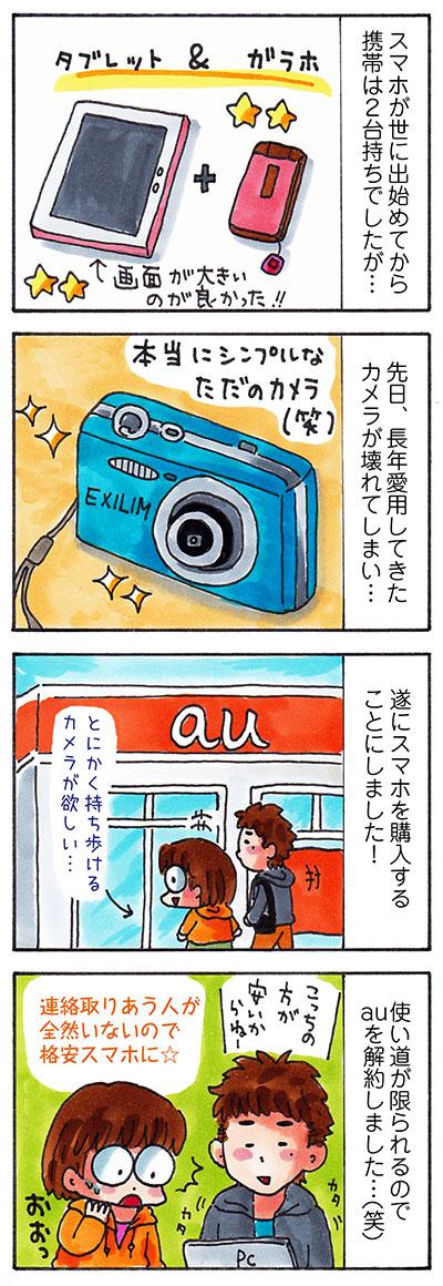 日記漫画 格安スマホ